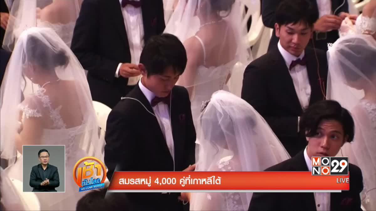 สมรสหมู่ 4,000 คู่ที่เกาหลีใต้