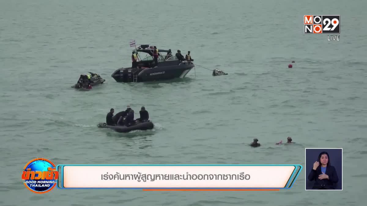 เร่งค้นหาผู้สูญหายและนำออกจากซากเรือ