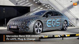 Mercedes-Benz EQS เปิดไฮไลท์รถซีดานไฟฟ้า 100% ทั้ง eATS, Plug & Charge