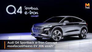 Audi Q4 Sportback e-Tron Concept ครอสโอเวอร์ท้ายลาด EV 306 แรงม้า