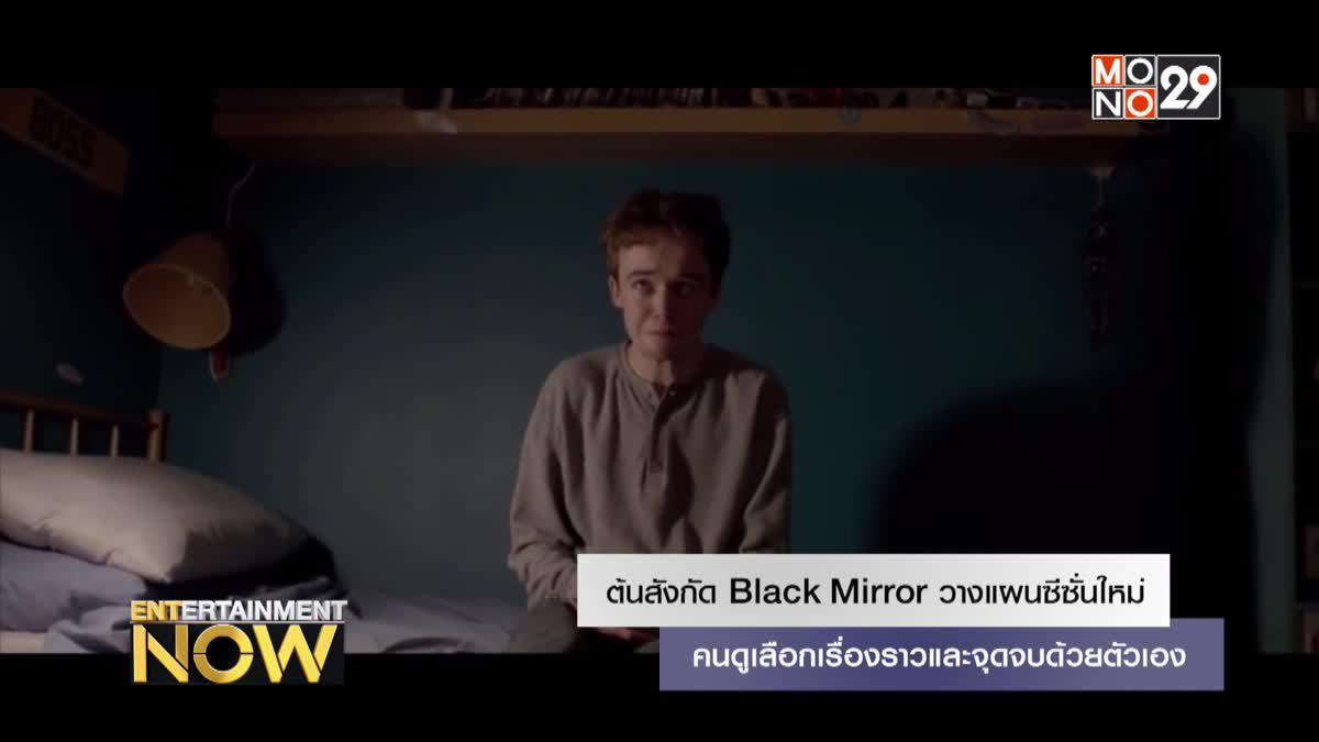 ต้นสังกัด Black Mirror วางแผนซีซั่นใหม่ คนดูเลือกเรื่องราวและจุดจบด้วยตัวเอง