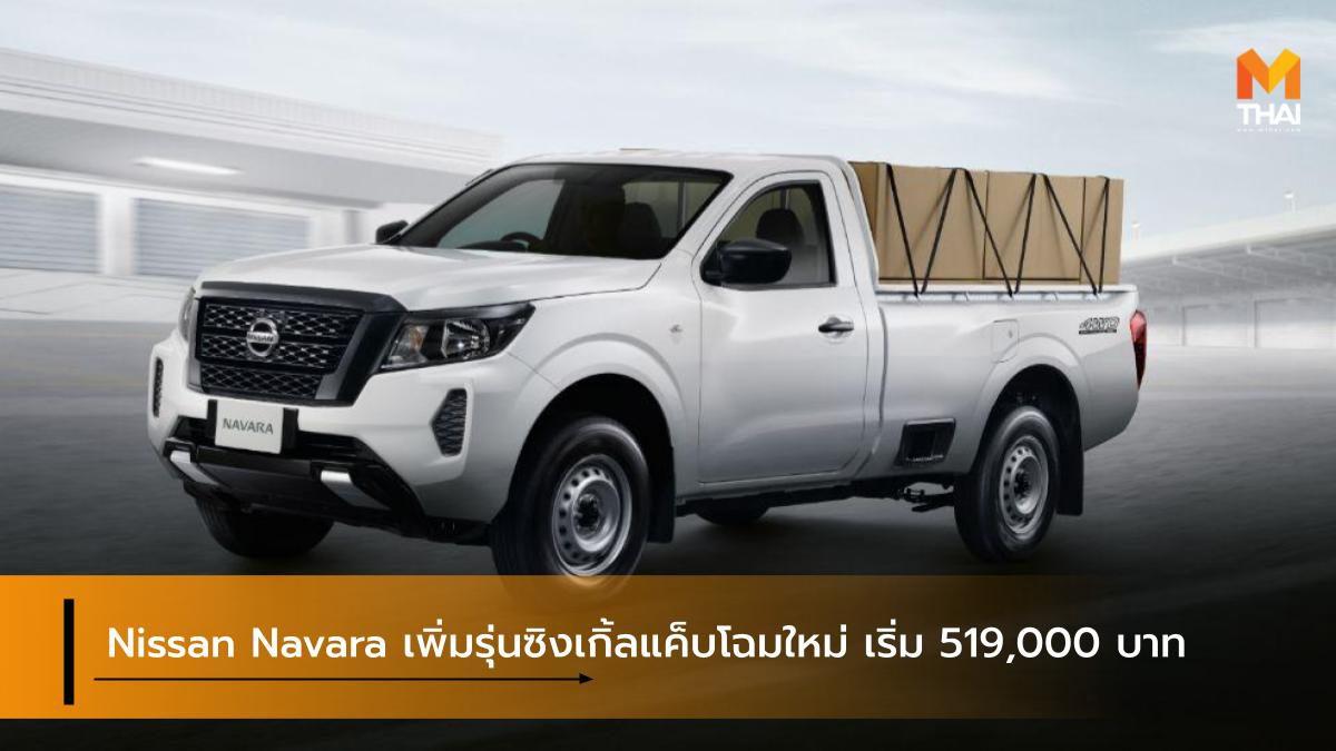 Nissan Navara เพิ่มรุ่นซิงเกิ้ลแค็บโฉมใหม่ เริ่ม 519,000 บาท