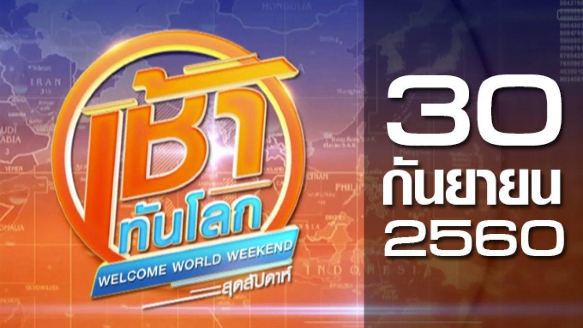 เช้าทันโลก สุดสัปดาห์ Welcome World Weekend 30-09-60