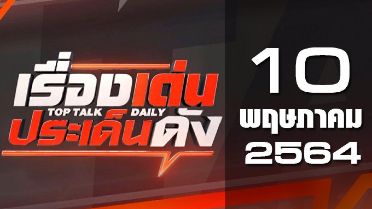 เรื่องเด่นประเด็นดัง Top Talk Daily 10-05-64