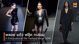 พลอย แต้ว ฟลุ๊ค กะล่อน 3 ตัวแม่บนรันเวย์ Elle Fashion Week 2019