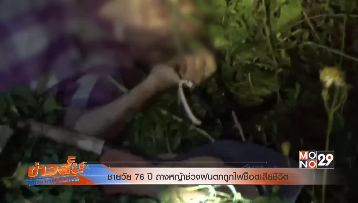ชายวัย 76 ปีถางหญ้าช่วงฝนตกถูกไฟช็อตเสียชีวิต