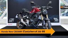 Honda New CB300R Art of Performance นีโอสปอร์ตคาเฟ่ 1.49เเสนบาท