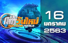 เปิดโลกวันใหม่ Welcome World 16-01-63