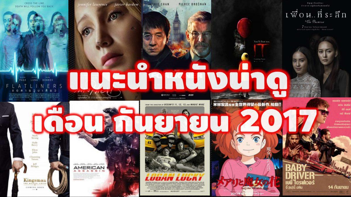 แนะนำหนังน่าดูเดือนกันยายน 2017