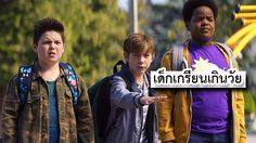 เจค็อบ เทรมเบลย์ สลัดลุคใสซื่อกลายเป็นเด็กแสบ ในหนังตลก Good Boys