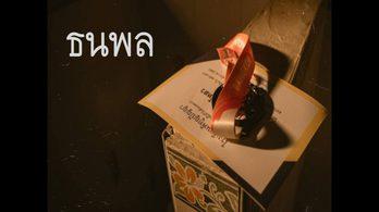 ' ธนพล ' ผลงานหนังสั้นจากทีม กระติกน้ำสีชมพู