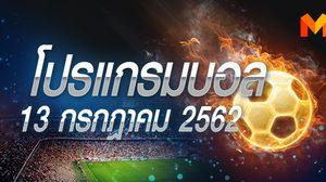 โปรแกรมบอล วันเสาร์ที่ 13 กรกฎาคม 2562