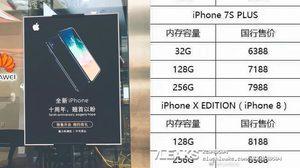 พี่รีบ!! ร้านมือถือไต้หวัน เริ่มติดโปสเตอร์ iPhone 8 พร้อมเผยราคาทุกรุ่น!!!