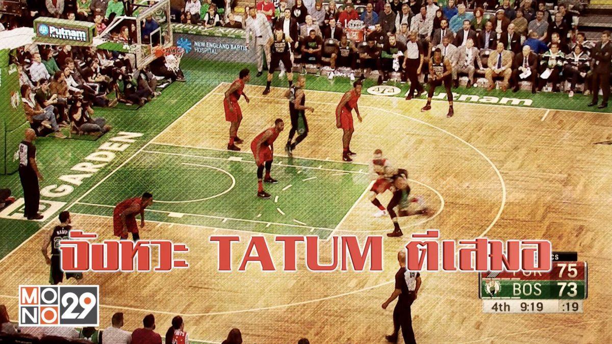 จังหวะ TATUM ตีเสมอ