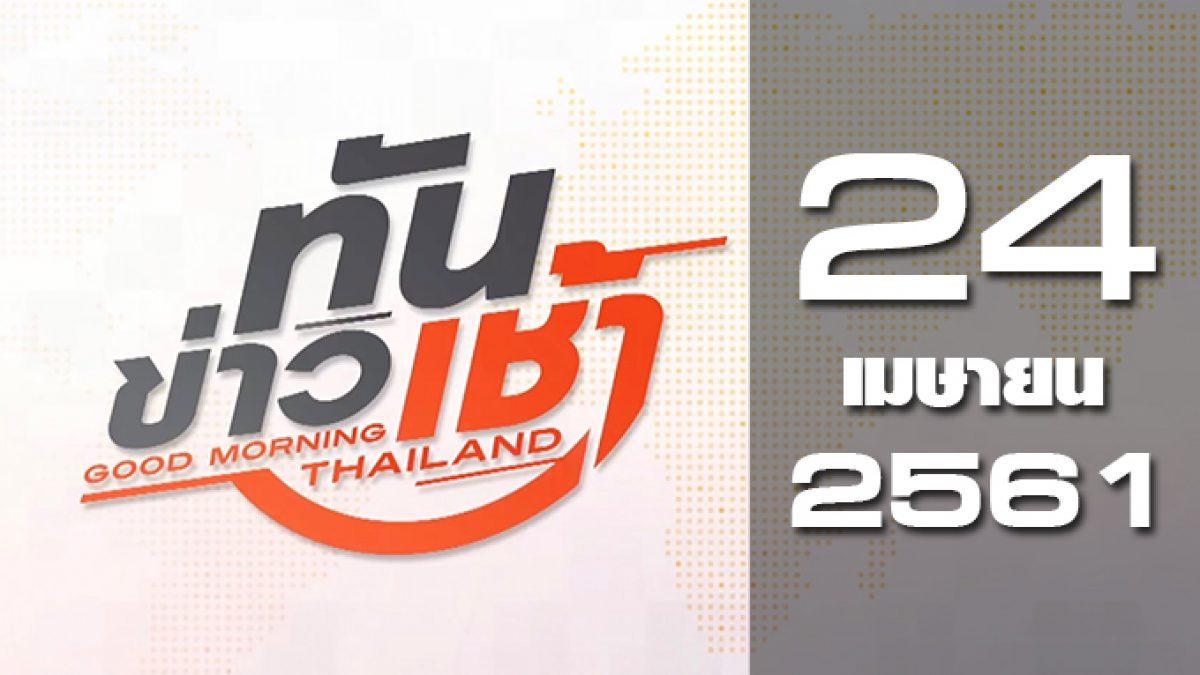 ทันข่าวเช้า Good Morning Thailand 24-04-61