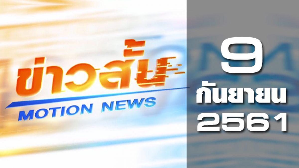 ข่าวสั้น Motion News Break 1 09-09-61