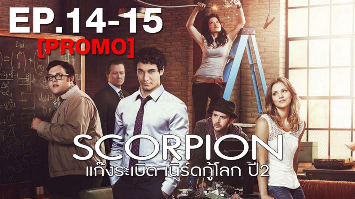 Scorpion แก๊งระเบิดเนิร์ดกู้โลก ปี2 EP.14-15 [PROMO]