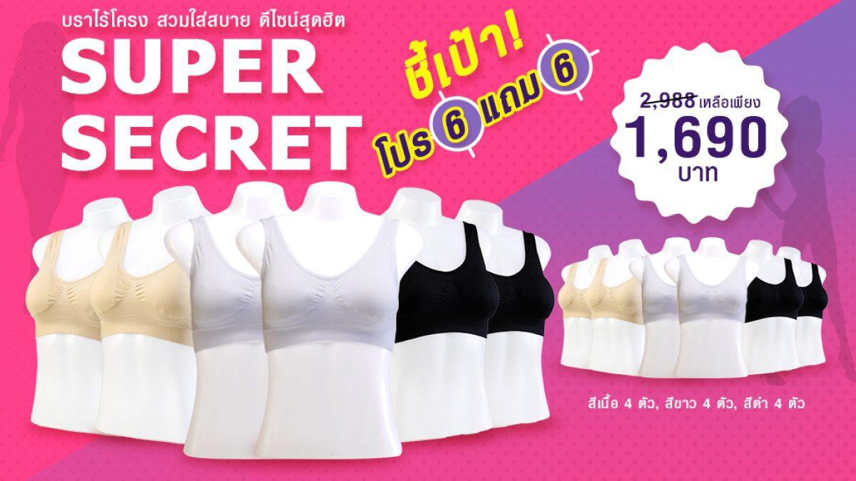 เซตเสื้อชั้นในไร้รอยต่อ Super Secret Bra ซื้อ 6 ตัว แถมอีก 6 ตัว (2 นาที)