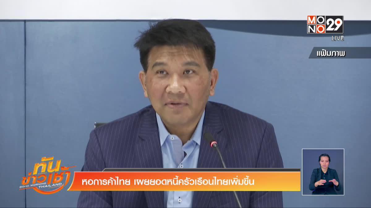 หอการค้าไทย เผยยอดหนี้ครัวเรือนไทยเพิ่มขึ้น