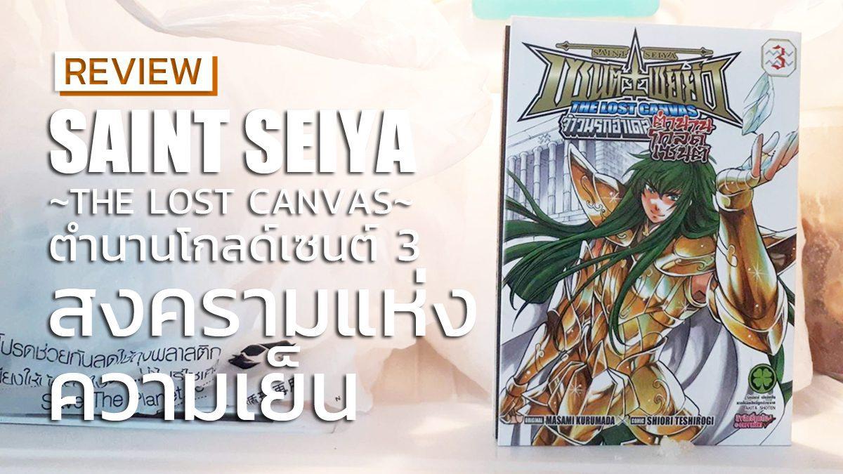 [REVIEW] Saint Seiya-The Lost Canvas [ตำนานโกลด์เซนต์] เล่ม 3