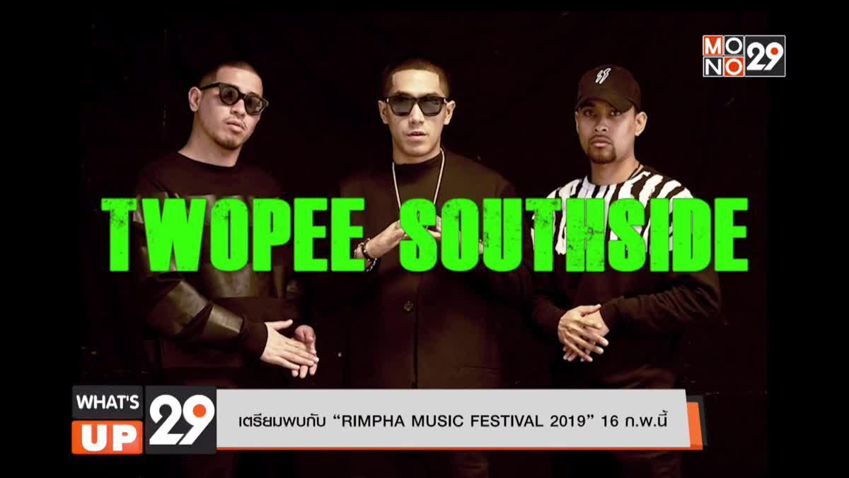 """เตรียมพบกับ """"RIMPHA MUSIC FESTIVAL 2019"""" 16 ก.พ.นี้"""