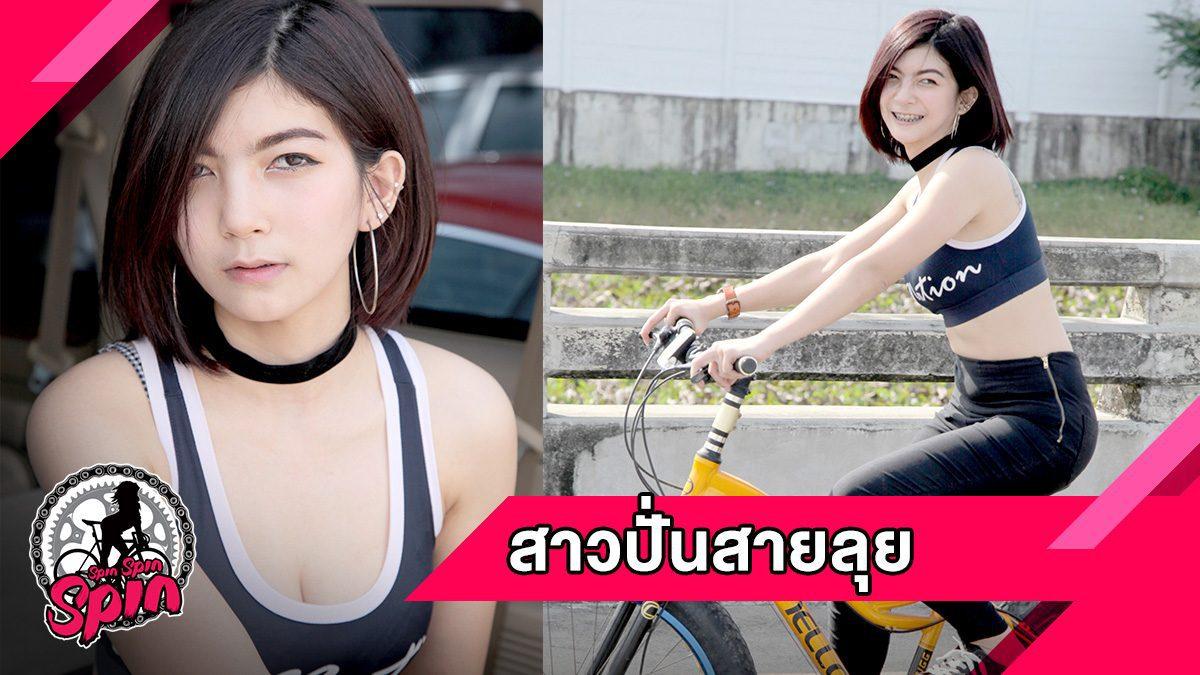 แพร แพรพิไล สาวปั่นสายลุย กับจักรยานคู่ใจ