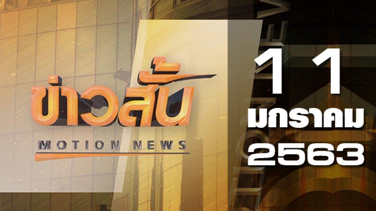 ข่าวสั้น Motion News Break 3 11-01-63