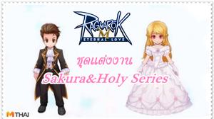 Ro M ข้อมูลชุดแต่งงาน Sakura&Purified Series