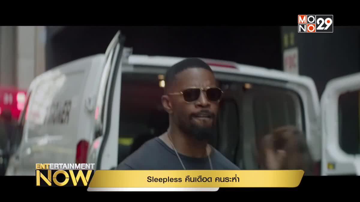 Blockbuster : Sleepless