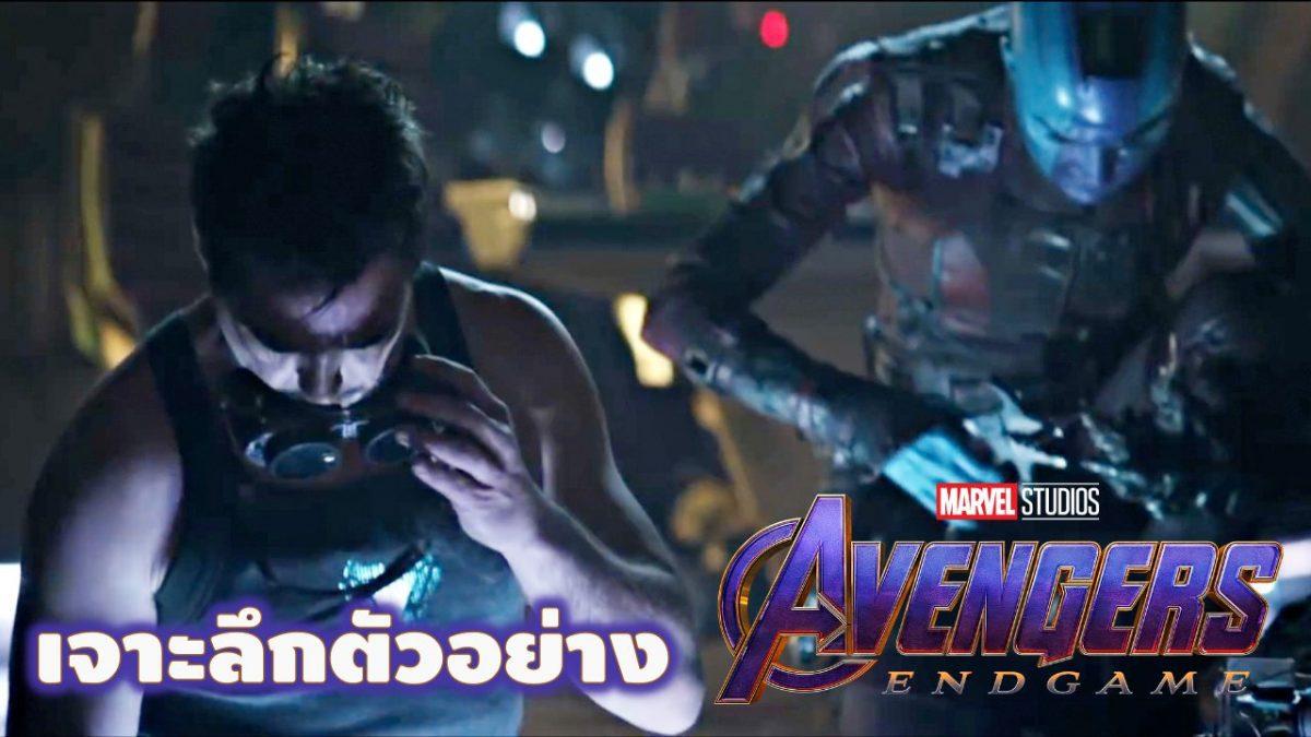 เจาะลึกตัวอย่างหนัง Avengers: End Game TV Spot