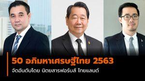 50 อันดับ อภิมหาเศรษฐีไทย ปี 2563