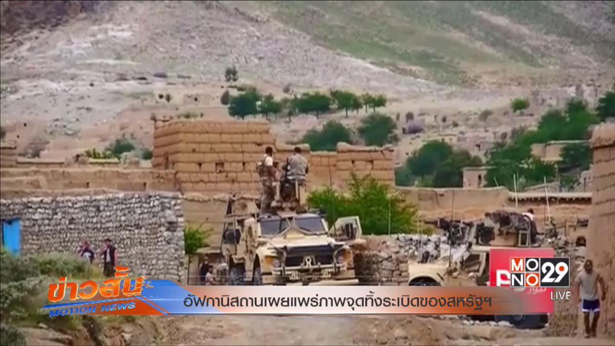 อัฟกานิสถานเผยแพร่ภาพจุดทิ้งระเบิดของสหรัฐฯ