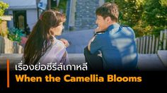 เรื่องย่อซีรีส์เกาหลี When the Camellia Blooms