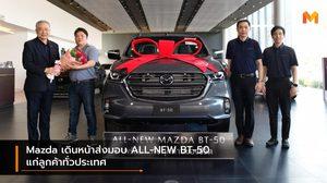 Mazda เดินหน้าส่งมอบ ALL-NEW BT-50 แก่ลูกค้าทั่วประเทศ