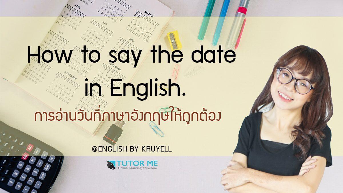 How to say the date in English. เราจะอ่านวันที่เป็นภาษาอังกฤษได้อย่างไร?