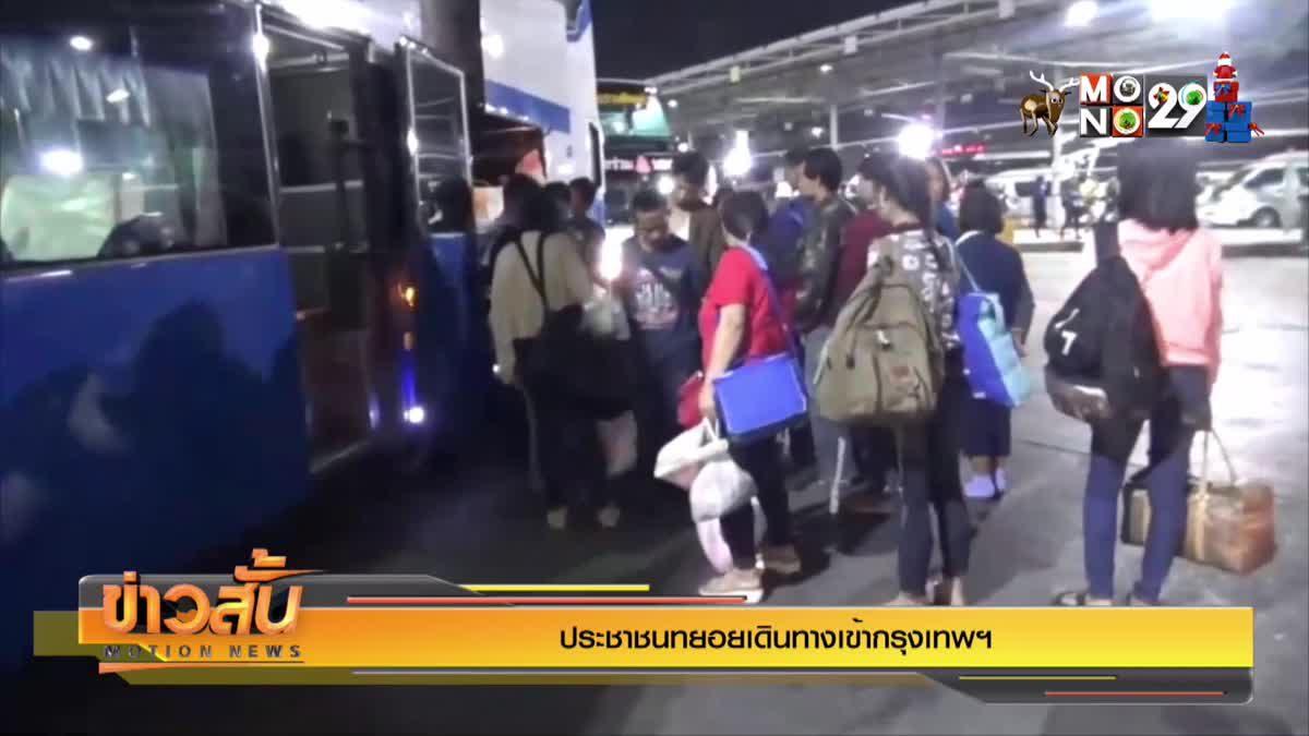 ประชาชนทยอยเดินทางเข้ากรุงเทพฯ