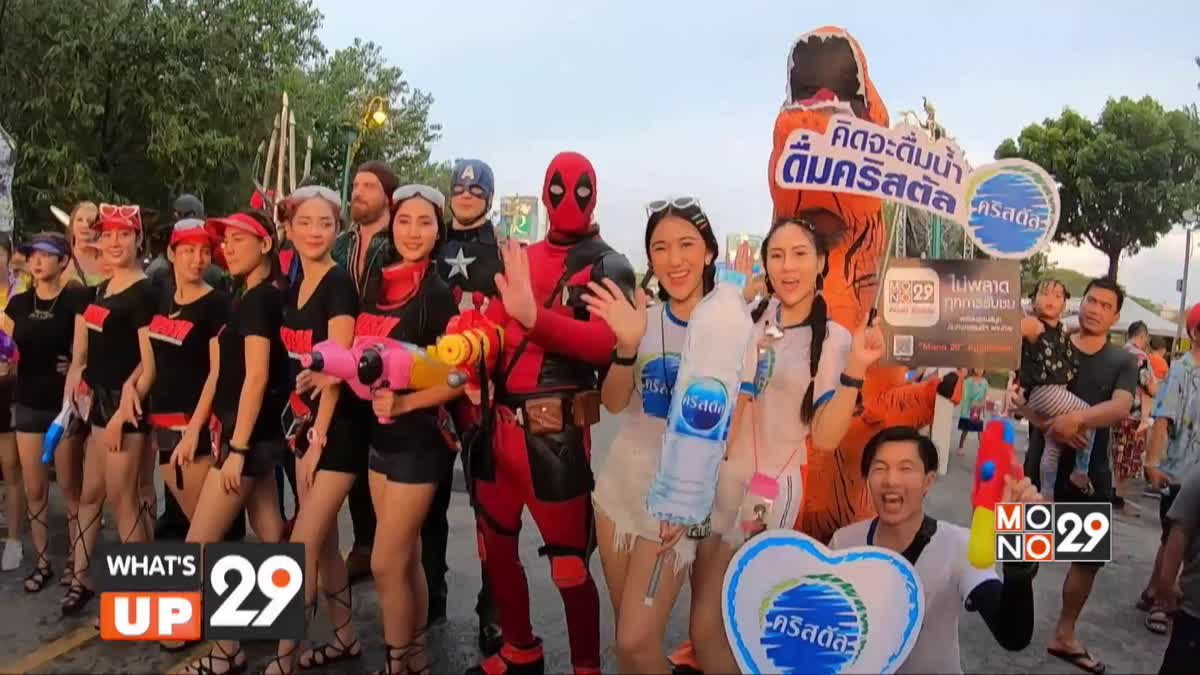 """บรรยากาศความสนุกของงาน """"MONO29 Khonkaen Songkran Festival 2019"""""""
