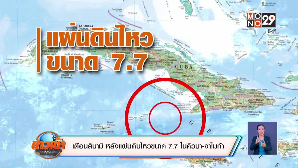 เตือนสึนามิ หลังแผ่นดินไหวขนาด 7.7 ในคิวบา-จาไมก้า