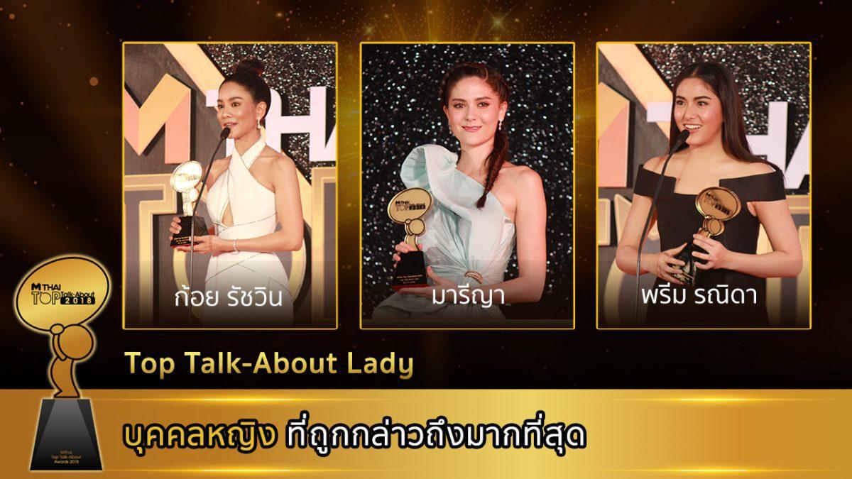 ประกาศรางวัลที่ 9 Top Talk-About Lady