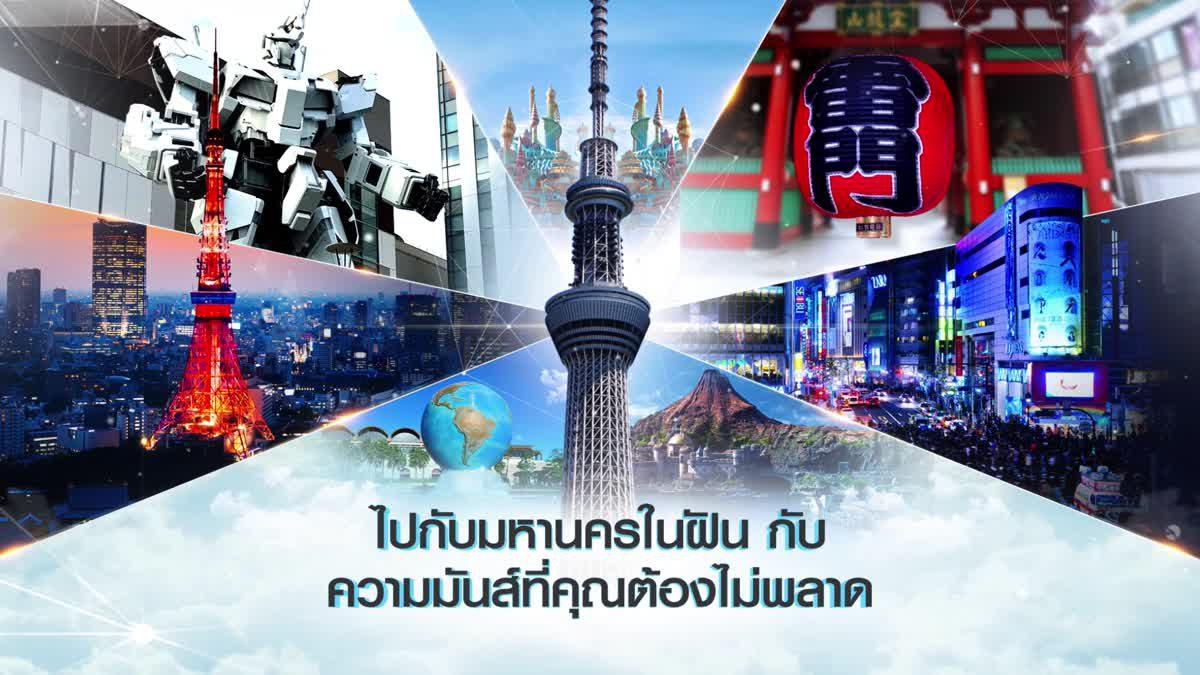 ช่อง MONO29 ร่วมสนุกลุ้นเที่ยวฟรีไปฟินที่โตเกียว