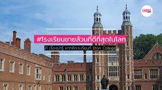 21 เรื่องน่ารู้ หากคิดจะเรียนที่ Eton College โรงเรียนชายล้วนที่ดีที่สุดในโลก