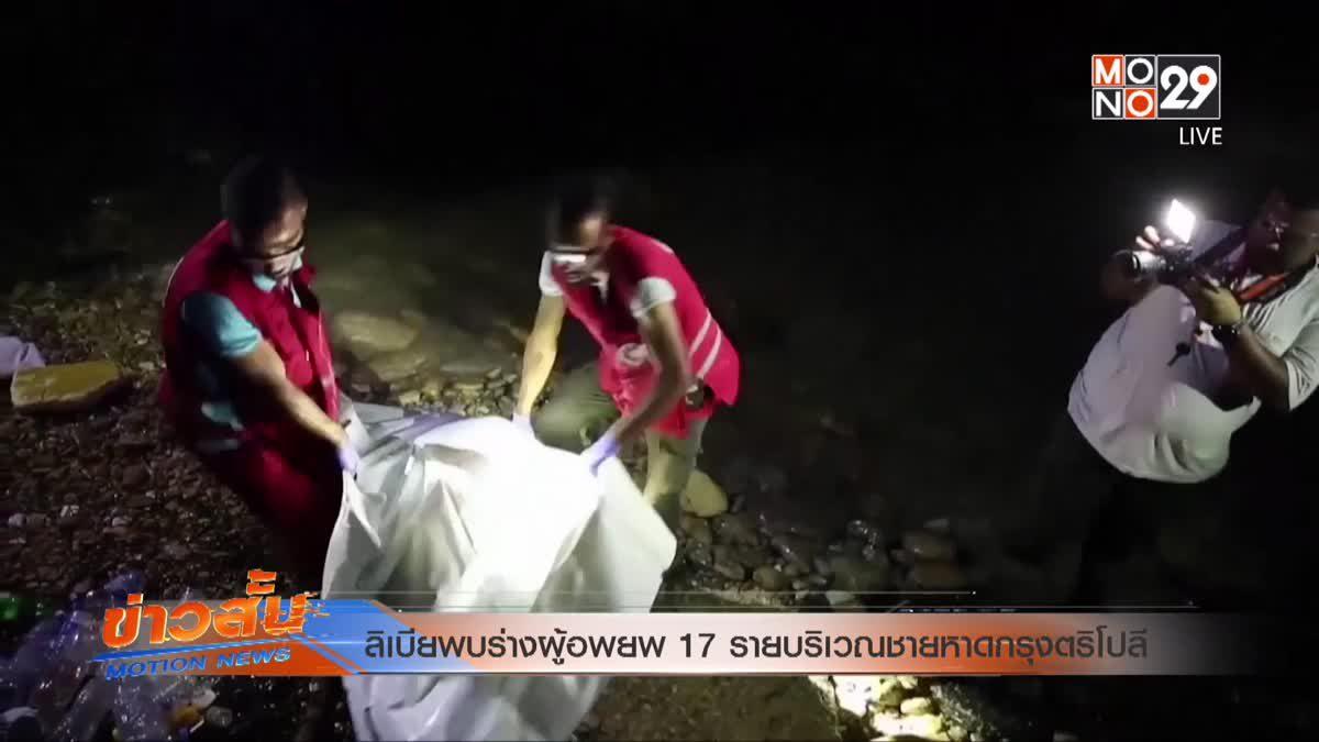 ลิเบียพบร่างผู้อพยพ 17 รายบริเวณชายหาดกรุงตริโปลี