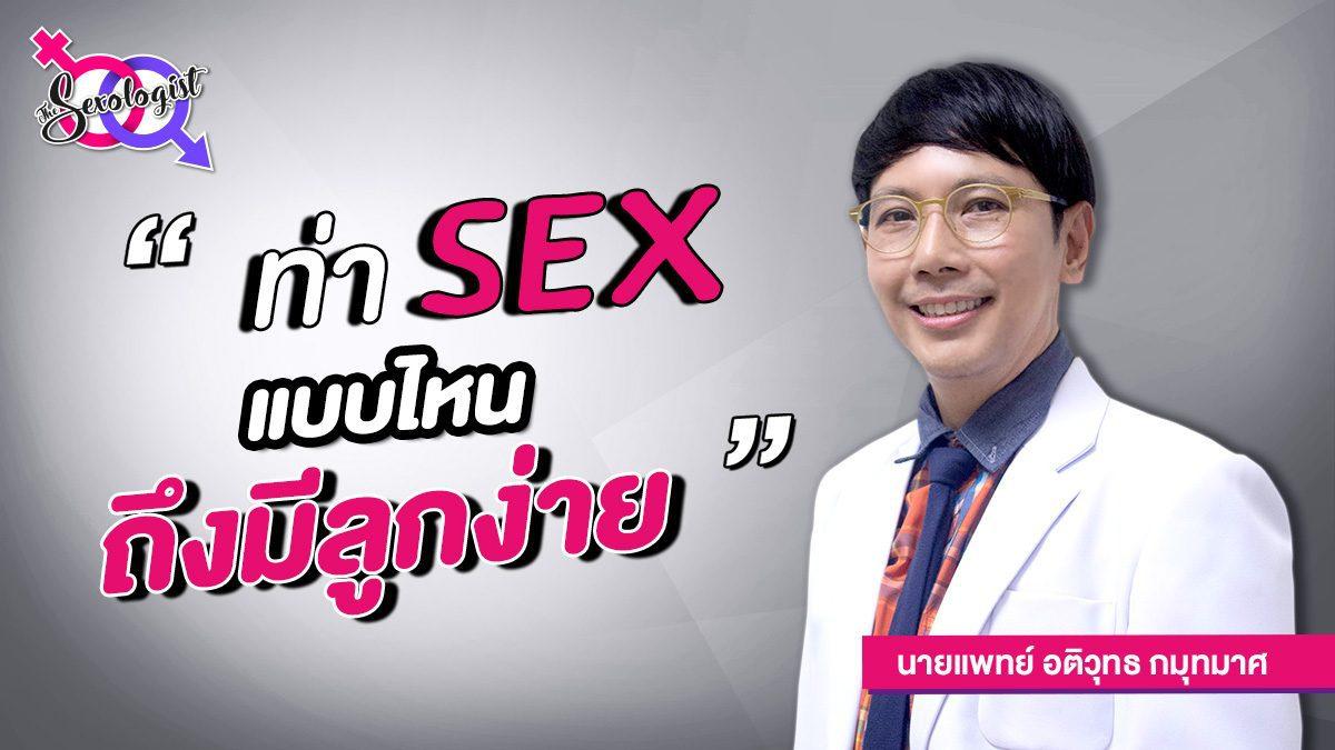 "The Sexologist กับคุณหมออติวุทธ ""ท่า SEX แบบไหนถึงมีลูกง่าย?"""