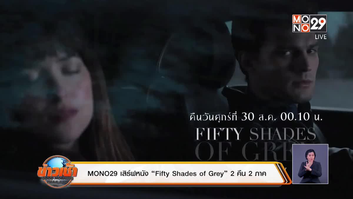 "MONO29 เสิร์ฟหนัง ""Fifty Shades of Grey"" 2 คืน 2 ภาค"