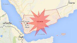 บึ้มฆ่าตัวตาย! ในค่ายทหารกองทัพเยเมนตายอื้อ