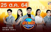 ข่าวเช้า Good Morning Thailand 25-10-64