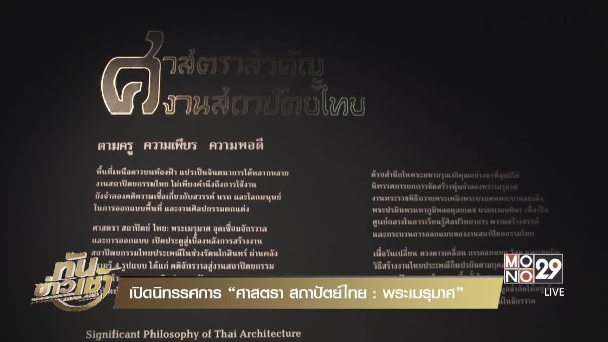 """เปิดนิทรรศการ """"ศาสตรา สถาปัตย์ไทย : พระเมรุมาศ"""""""