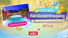"""ร่วมทำบุญออนไลน์ พร้อมลุ้นไปพักชิวๆที่ """"Legendha Sukhothai"""""""