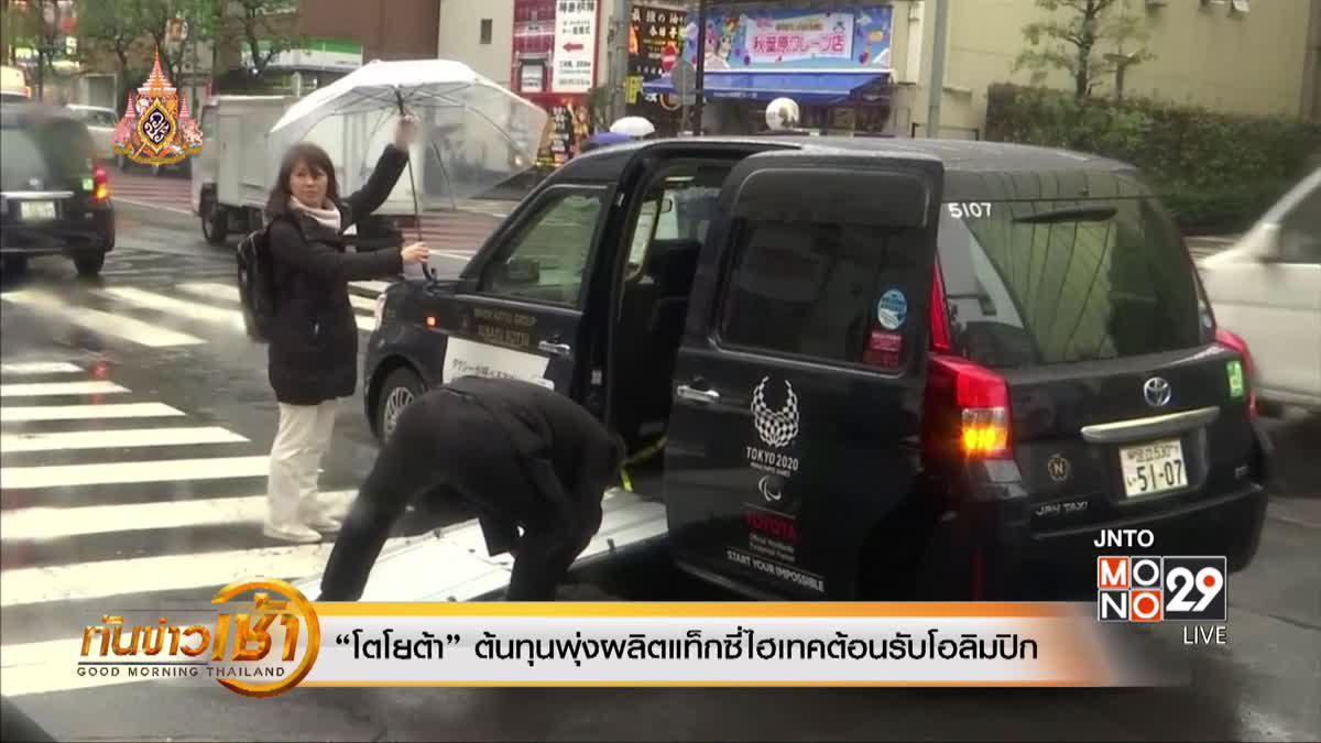 """""""โตโยต้า"""" ต้นทุนพุ่งผลิตแท็กซี่ไฮเทคต้อนรับโอลิมปิก"""