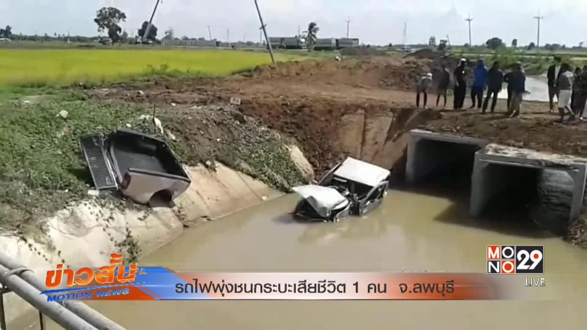 รถไฟพุ่งชนกระบะเสียชีวิต 1 คน  จ. ลพบุรี